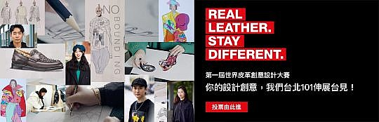 Real Leather Student Design Competition Taipei