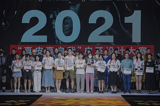 Real Leather. Stay Different. Student Design Competition finishes with huge success in China